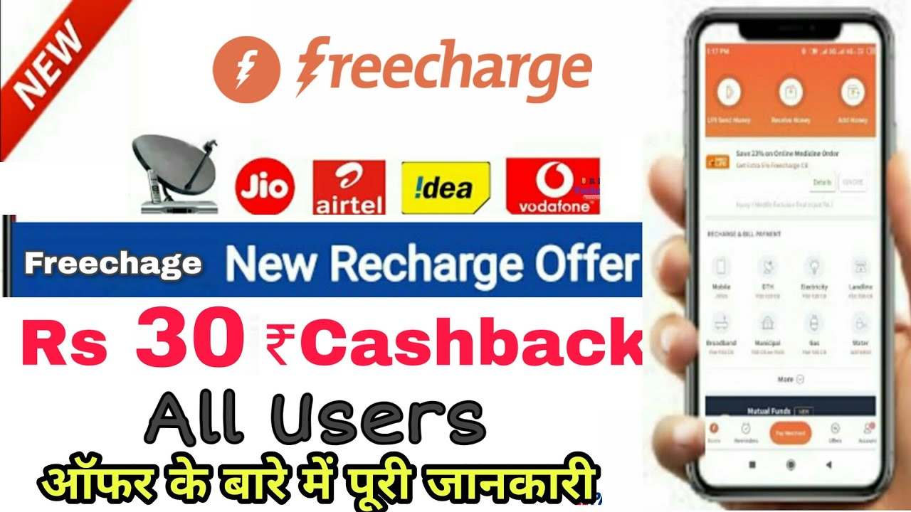 freecharge mobile recharge offer