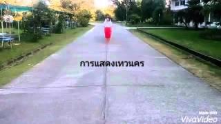 Video ดินแดนเทวนคร by Ratsada school download MP3, 3GP, MP4, WEBM, AVI, FLV Agustus 2018
