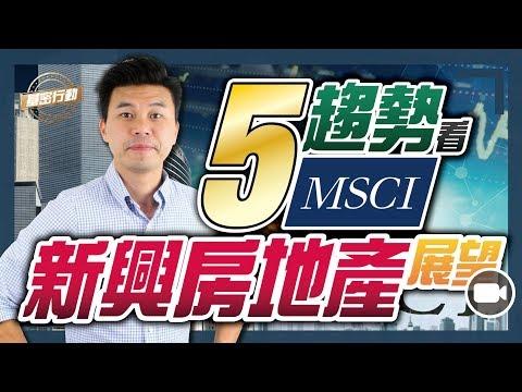 5個趨勢看MSCI 對新興房地產展望【 基密行動   By Ronald Mak】(ETF 基金 策略 REIT)
