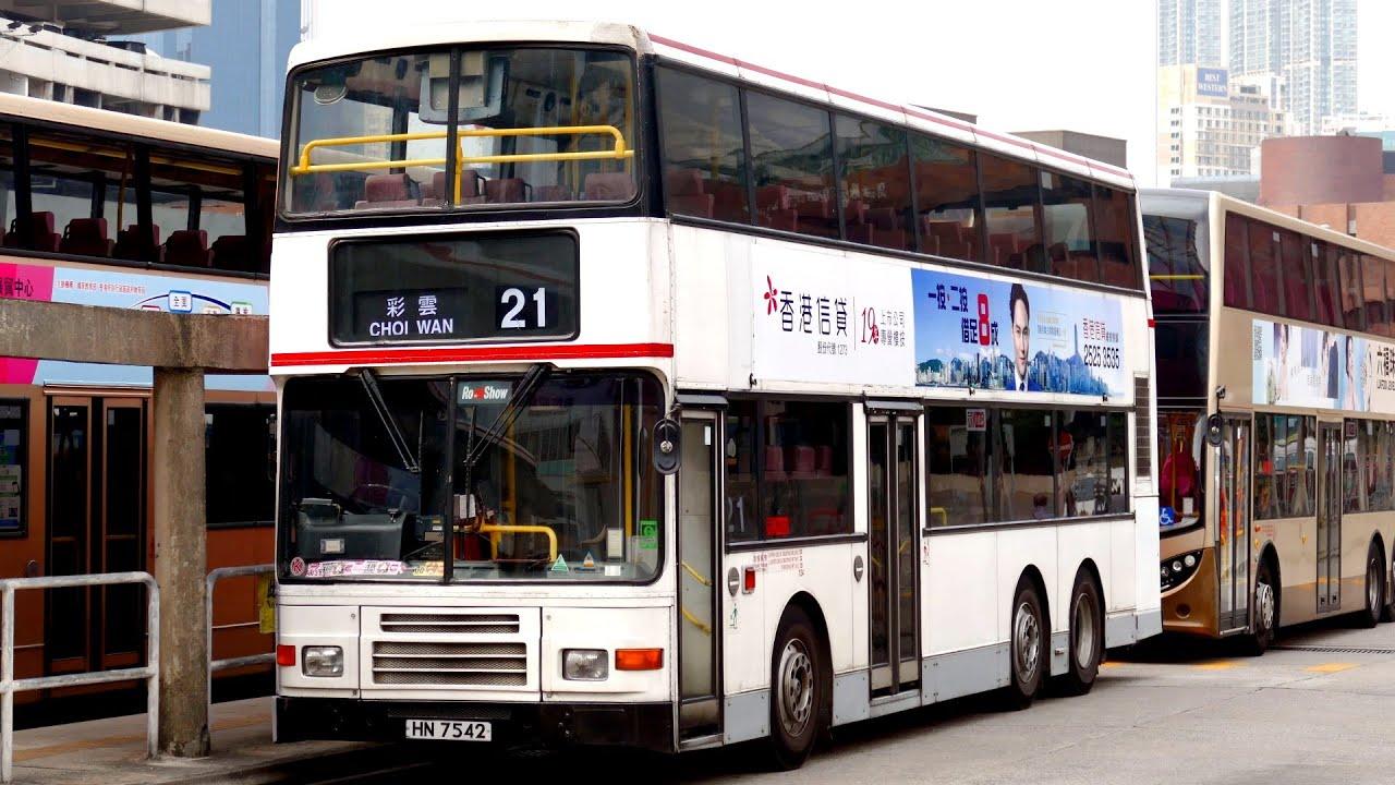 Hong Kong Buses - KMB Olympian Twilight