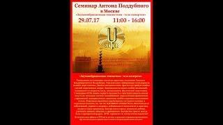 362.Чего хотите? Секса, Счастья, Любви, Духовности, Успеха?29 Июля семинар в Москве.