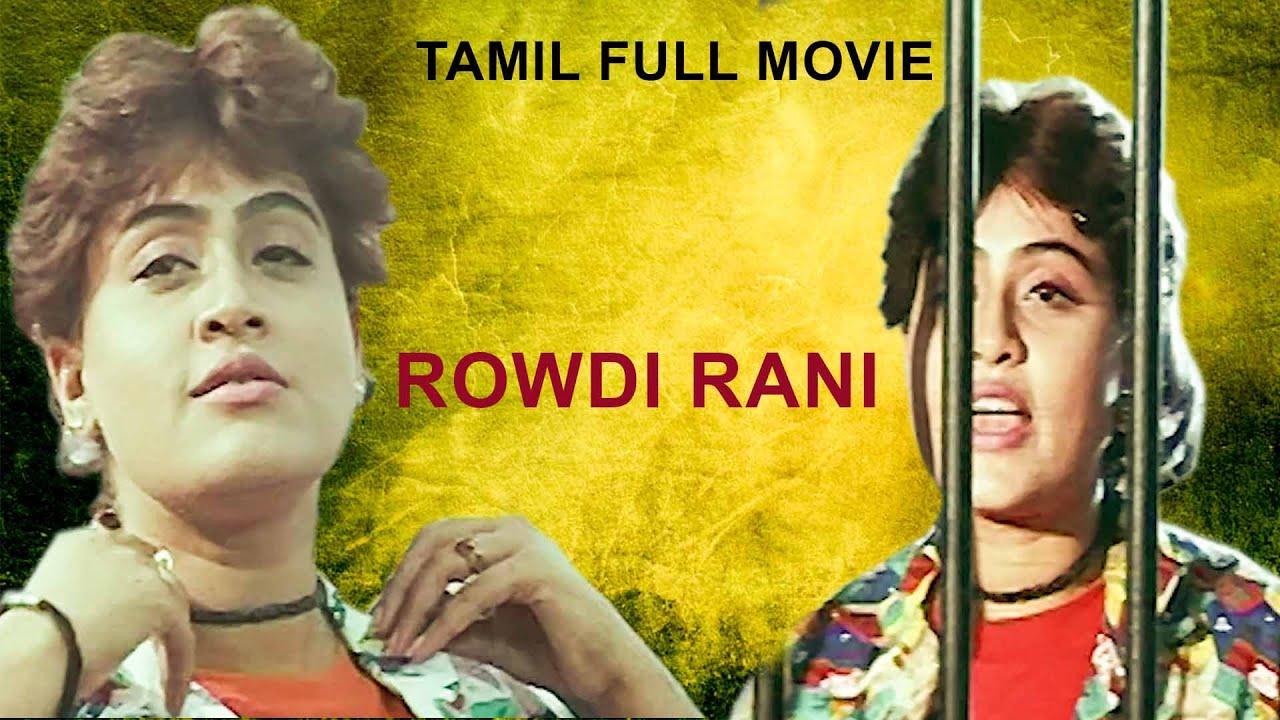 Rowdi Rani - Tamil Full Movie | Vijayashanthi | Tamil Action Movie | FULL HD