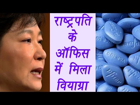 Viagra found in South Korea President Park Geun-hye's office | वनइंडिया हिन्दी