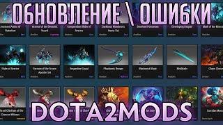 Dota2Mods - Оновлення  Помилки  Розіграш Преміуму!