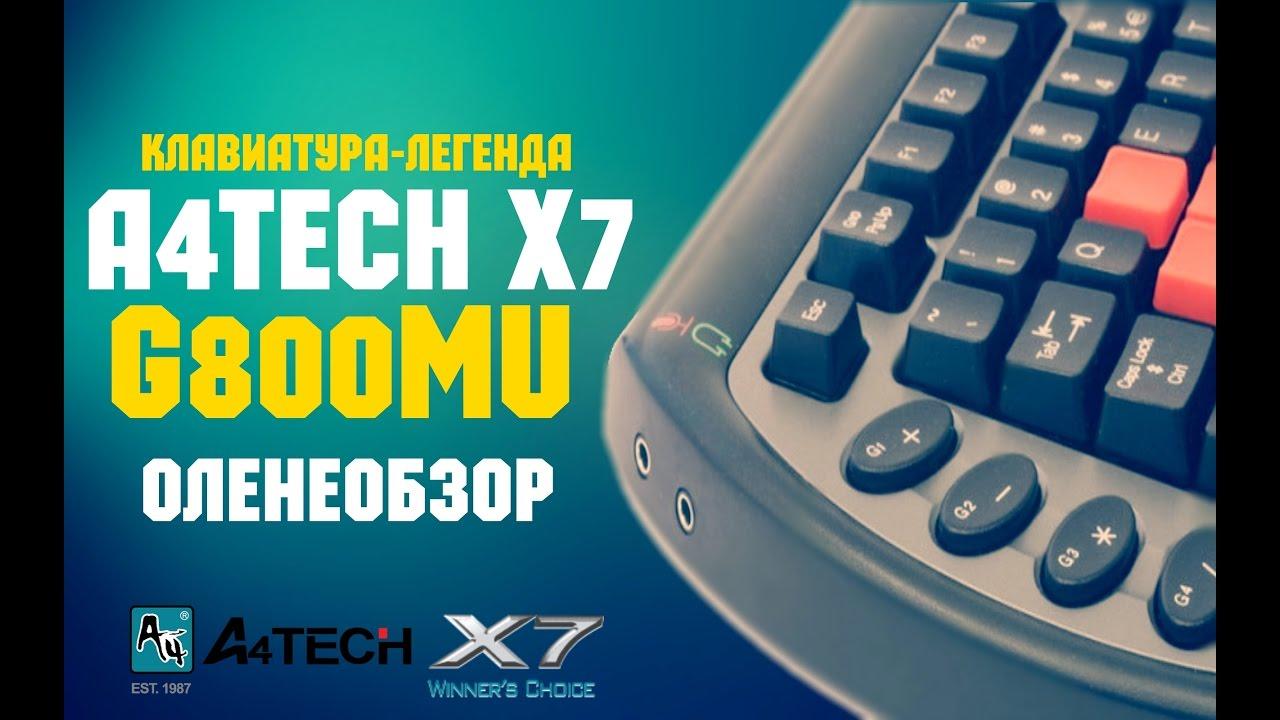 Скачать драйвер на клавиатуру a4tech x7 g800mu
