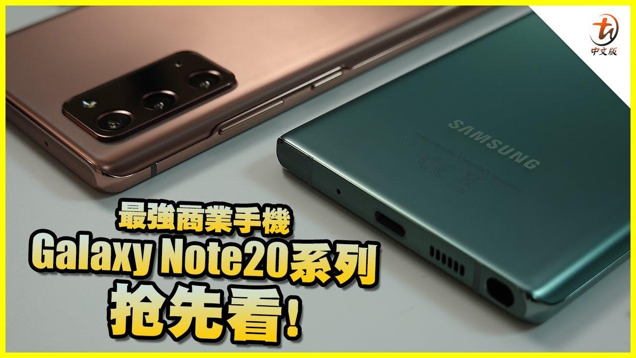 Samsung Galaxy Note20系列——2020年旗舰商务机王?!