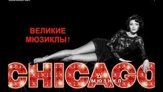 Великие мюзиклы. Чикаго.