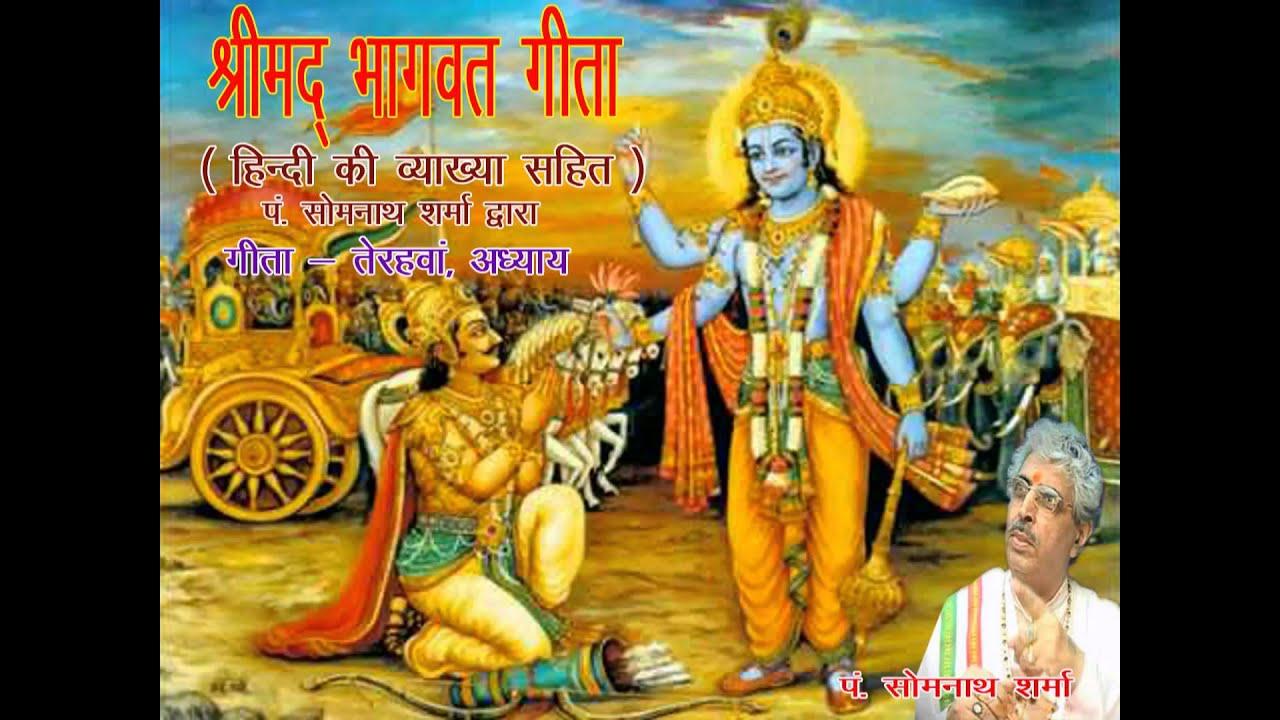 Shrimad Bhagwat Gita : (Sanskrit text and Hindi translation)