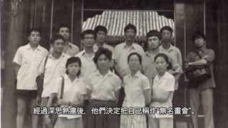 無名畫會 - No Name Painting Association (Chinese subtitles)