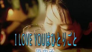 原由子 - I LOVE YOUはひとりごと