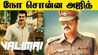 Ajith Rejects Vinoth's Proposal On Valimai!