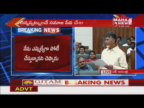 Police Arrested Me While Doing Babli Project, But I didn't  Step Back: Chandrababu | Mahaa News