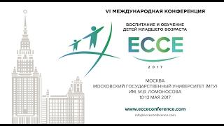 """Конференция """"Воспитание и обучение детей младшего возраста"""" 2017 - приглашение от Н.Е. Вераксы"""