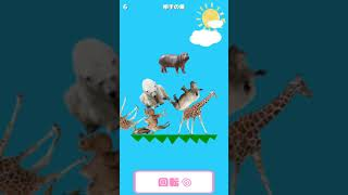 AnimalTowerWars #AnimalTowerWars #どうぶつタワーバトル #どうぶつタワー https://everyplay.com/videos/49334947 Video recorded with Everyplay. Download ...