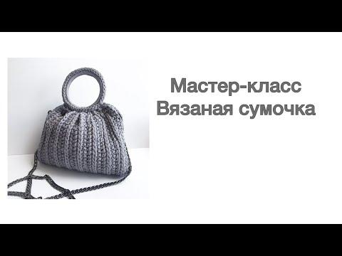 Вязаная сумочка. Мастер-класс