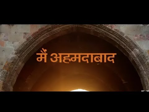 मैं अहमदाबाद, world Heritage city all about Ahemdabad in video
