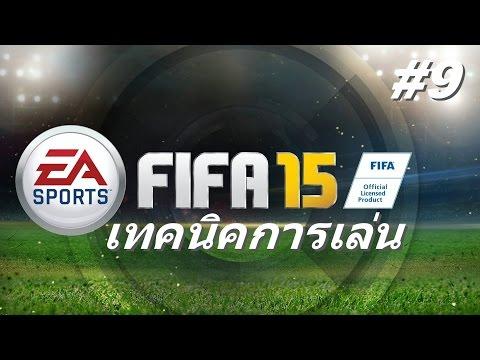 FIFA 15 เทคนิคการเล่น #9 / แนะนำเรื่องการปรับจอย (ปัญหาคาใจสำหรับคนอยากเล่น)