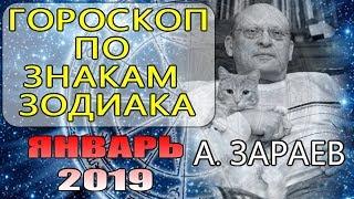 Гороскоп на январь 2019 года по знакам зодиака. А. Зараев