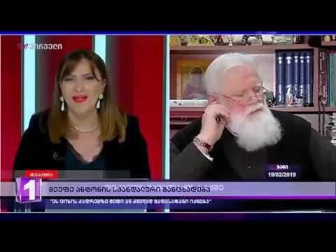 მეუფე ანტონის სკანდალური განცხადების შესახებ ციანიდის საქმეზე