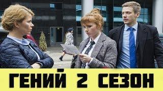 ГЕНИЙ 2 СЕЗОН (17 серия) на НТВ дата выхода
