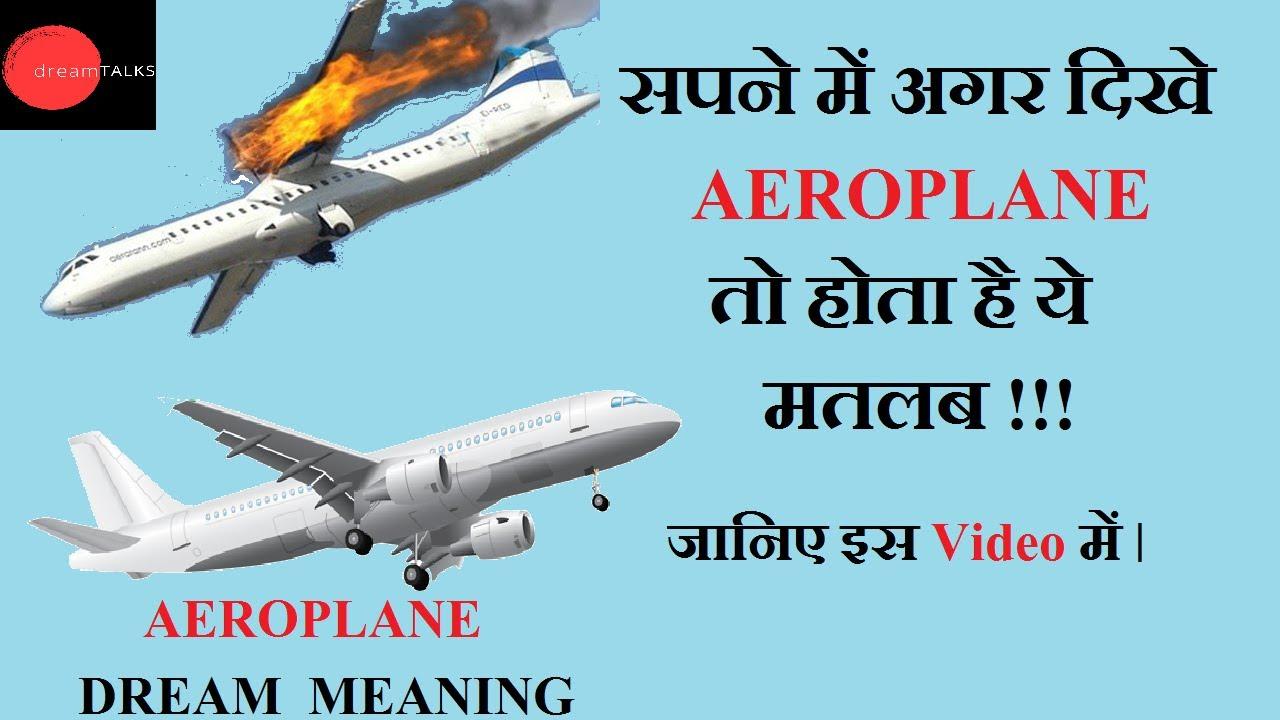 Dream Interpretation, the dream of flying on an airplane