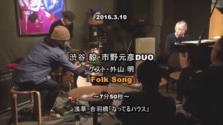 2016.3.10 浅草「なってるハウス」 渋谷毅・市野元彦・外山明のライブで...