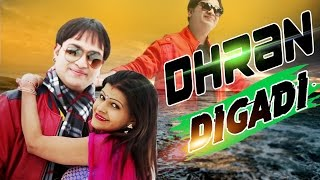 Dhran Digadi | Sonu Sharma, Sonu Soni, Annu Kadyan, Ankush, Ajay Hooda | Haryanvi Video Song