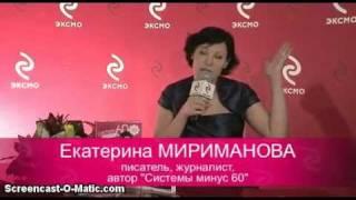 Екатерина Мириманова .Заказ книги.