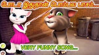 Poda ithuthaan Pombala Paasam Animated Folk Song / Gaana Song / Kalavum Katru Mara