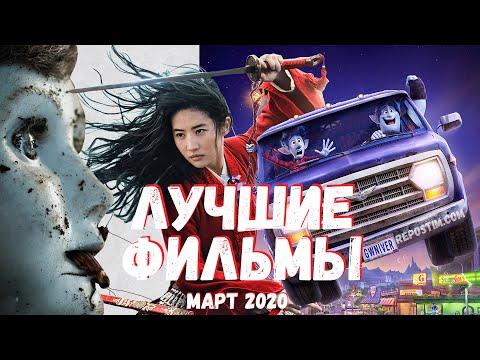 ТОП 9 ФИЛЬМОВ МАРТ 2020 | ЛУЧШИЕ ФИЛЬМЫ МАРТ 2020