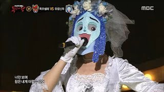 [King of masked singer] 복면가왕 - 'Ghost bride' 3round - You don't Love Me 20171231