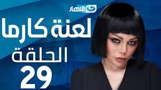 Laanet Karma Series - Episode 29 | مسلسل لعنة كارما - الحلقة 29 التاسعة والعشرون