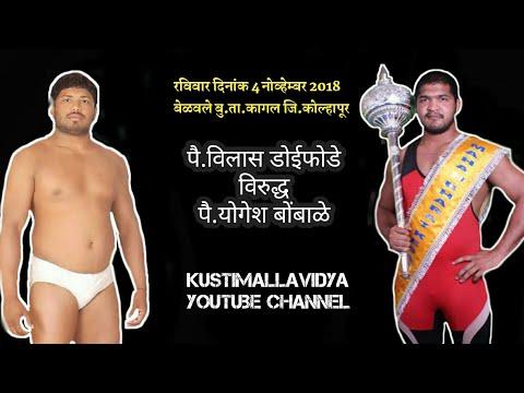 vilas doifode vs yogesh bombale at belawale bk kagal kolhapur | vilas win neck trap