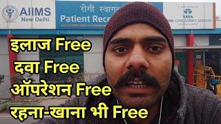 India ka Sabse Bada Hospital Aiims delhi ।एम्स। All India Institude Of Medical Science ।एम्स दिल्ली।