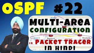 CCNA OSPF Multi Area Configuration - OSPF 22