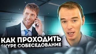 Как проходить SKYPE СОБЕСЕДОВАНИЕ? Владимир Якуба. СОВЕТЫ.