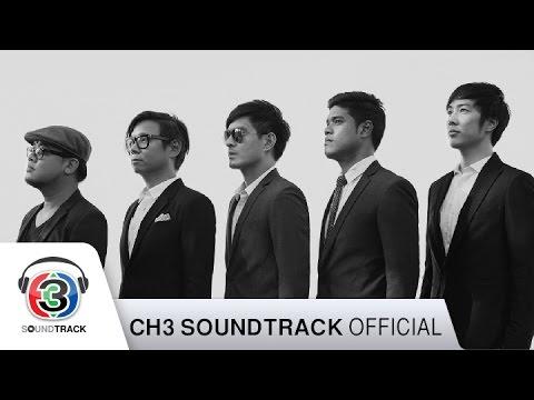 [Official MV] ไม่รักคนอื่น (Ost.The Rising Sun ตอน รอยรักหักเหลี่ยมตะวัน) - ETC