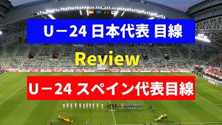 """442の守備設定を""""選手主導""""で微調整?の日本。ペドリ&C.ソレール投入で左から崩せたスペイン。 U-24日本代表 vs U-24スペイン代表 両者目線レビュー"""