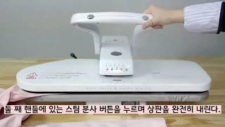 프레션 (스팀 프레스, 스팀 다리미) 제품소개