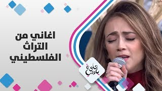 دلال ابوآمنة - اغناني من التراث الفلسطيني