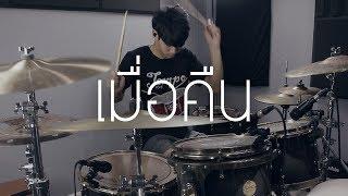 เมื่อคืน - Season Five feat. The Parkinson (Drum Cover) | EarthEPD