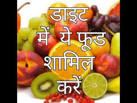 Healthy rahne k liye diet me shamil kre ye food..