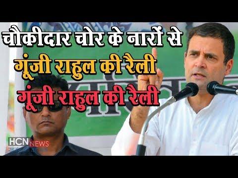 HCN News | चौकीदार चोर के नारों से गूंजी राहुल गांधी की रैली और फिर जो हुआ | Rahul Gandhi Speech