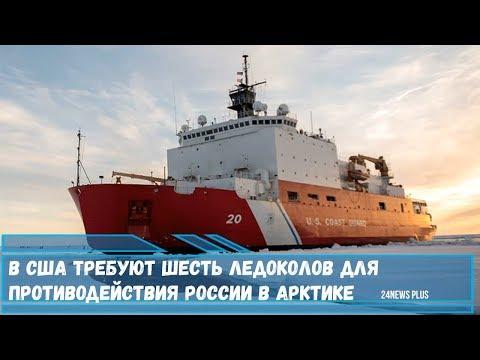 В США требуют шесть ледоколов для противодействия России в Арктике
