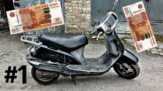 ЧТО ЖДАТЬ ОТ Honda Lead 90 за 10 000 рублей!??