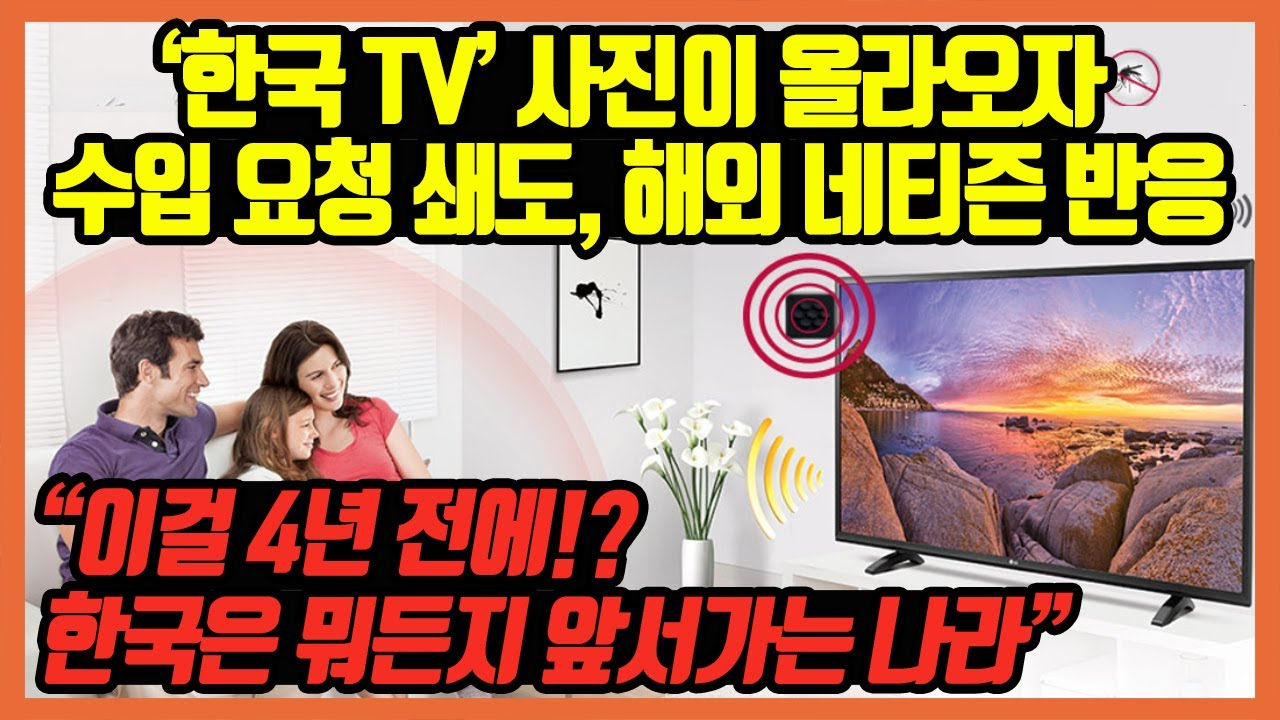 '한국 TV' 사진이 올라오자, 수입요청 쇄도! 해외반응