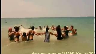 Аква-аэробика, фитнес-студия МАЙ, фитнес-тур Крым 2016