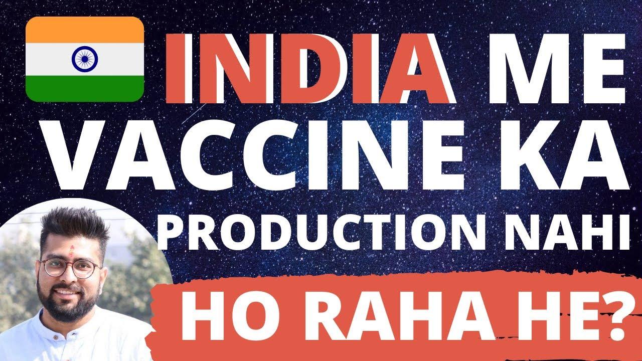 Corona Vaccine Update - इंडिया में वैक्सीन का प्रोडक्शन इतना स्लो क्यों हे ?