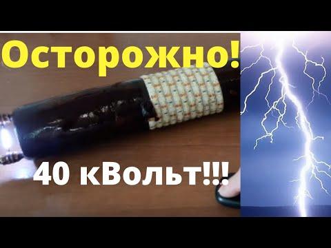 Осторожно! Высокое напряжение. Шокер 40 кВольт!