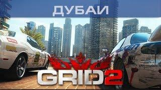 ▶ GRID 2 - Дубаи | HD 1080p